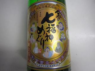 七福神めぐり<金粉入り酒>