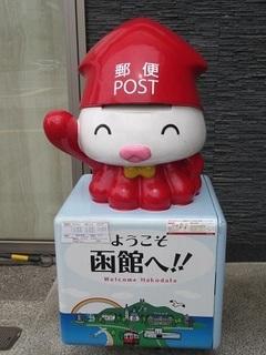 POST-JR函館駅-