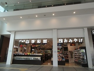 JR函館駅売店