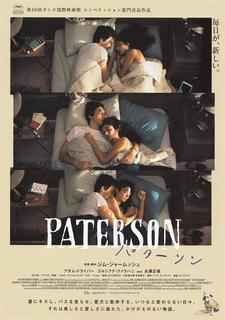パターソン