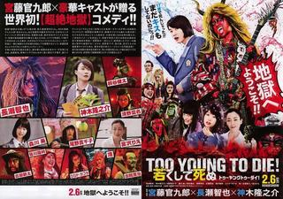 TOO YOUNG TO DIE! 若くして死ぬ