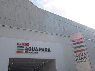 品川アクアパーク