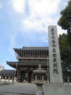 名古屋別院